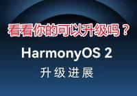 鸿蒙HarmonyOS 2正式版可升级进度来啦!再添8款新机,华为nova系列用户看过来
