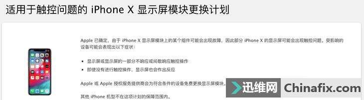 苹果iPhone X屏幕触摸失灵属设计缺陷:部分用户可免费...
