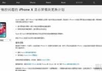 皇冠娱乐娱城welcome公布iPhone X屏幕触控问题,并将进行免费维修