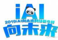 「iAI向未来科技夏令营」全国仅限30人