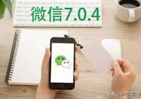 微信7.0.4内测,新iPhone支持双向充电,苹果第二财季财报