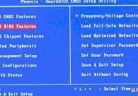 BIOS中找不到U盘启动项怎么办?会这几招不发愁