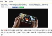 台媒:华硕ROG手机第二代定于7月23日发布