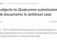 外媒:FTC反对高通在反垄断案中提交苹果内部文件