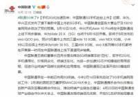 中国联通的这条微博 让5G手机厂商们的保密工作都白做了