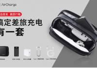 一站式搞定差旅充电,南孚推出全球首款差旅充电套装