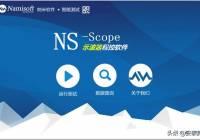 示波器程控软件NS-Scope,让你的工作化繁为简