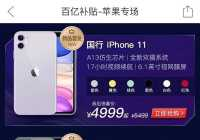 拼多多4999元起售iPhone 11:创全网最低发售价