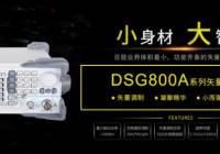 小身材,大智慧 | RIGOL推出DSG800A系列矢量射频信号源