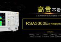 高贵不贵 | RIGOL发布全新实时频谱分析仪RSA3000E系列