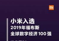 小米入選福布斯全球數字經濟100強 排名56