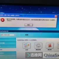 兄弟7420 驱动安装成功,扫描正常,可以发送传真,不能接收。