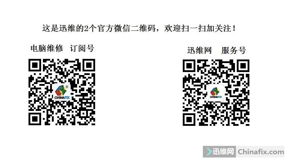 迅维网 微信二维码.jpg