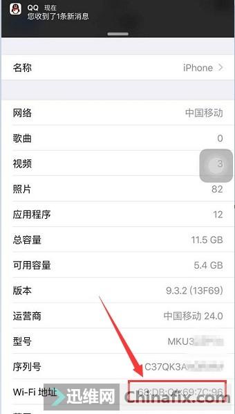 iPhone手机WiFi显示灰色无法打开 图1
