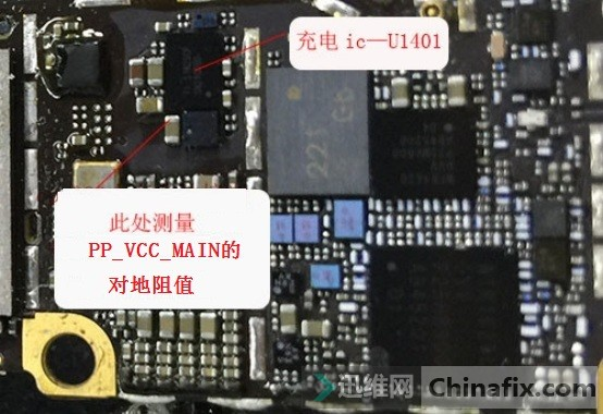 iPhone6短路漏电 手机不开机的维修思路 图3