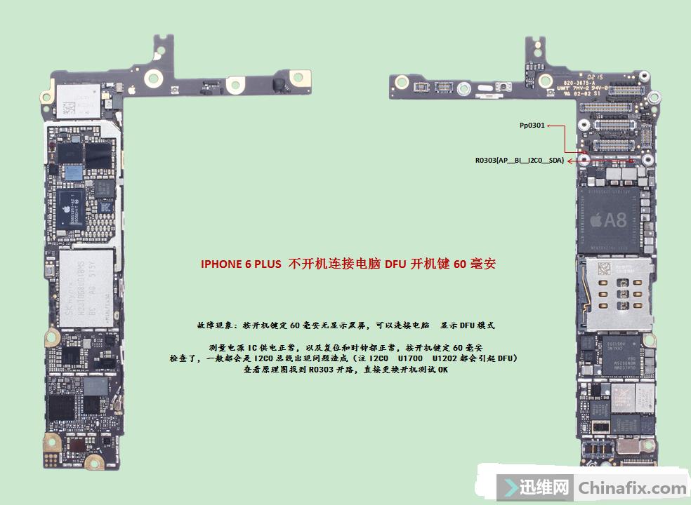6p不开机连接电脑DFU按开机键60毫安.png