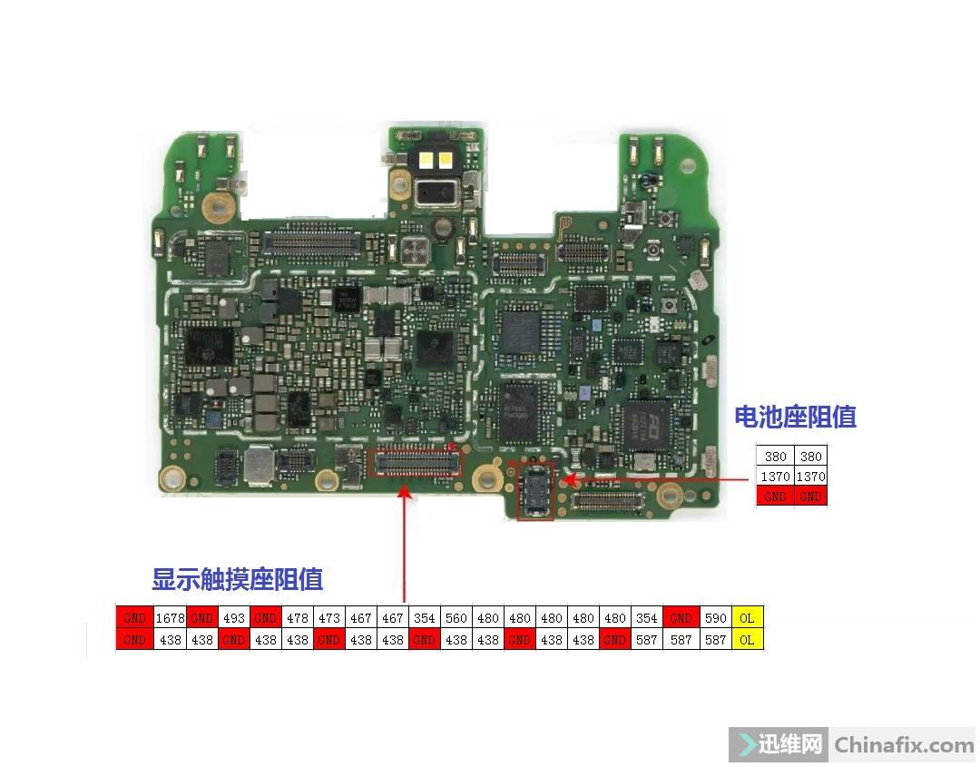 华为荣耀V8显示触摸座、电池座阻值图