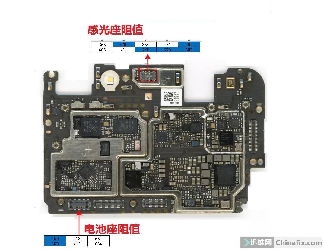 oppor9s感光座、电池座阻值