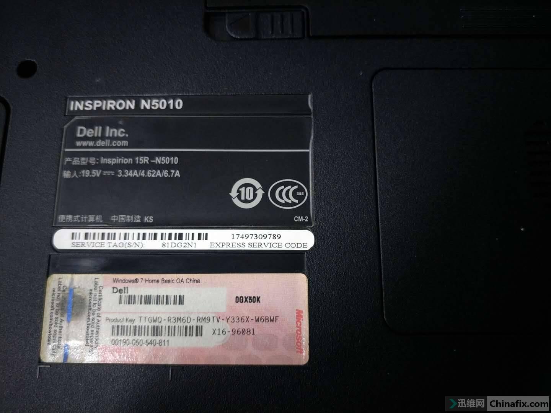 型号 戴尔N5010