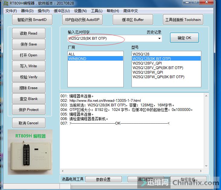 500S-14ISK BIOS芯片(W25Q128FV)OTP文件丢失!!!求各位高人给上传一个带