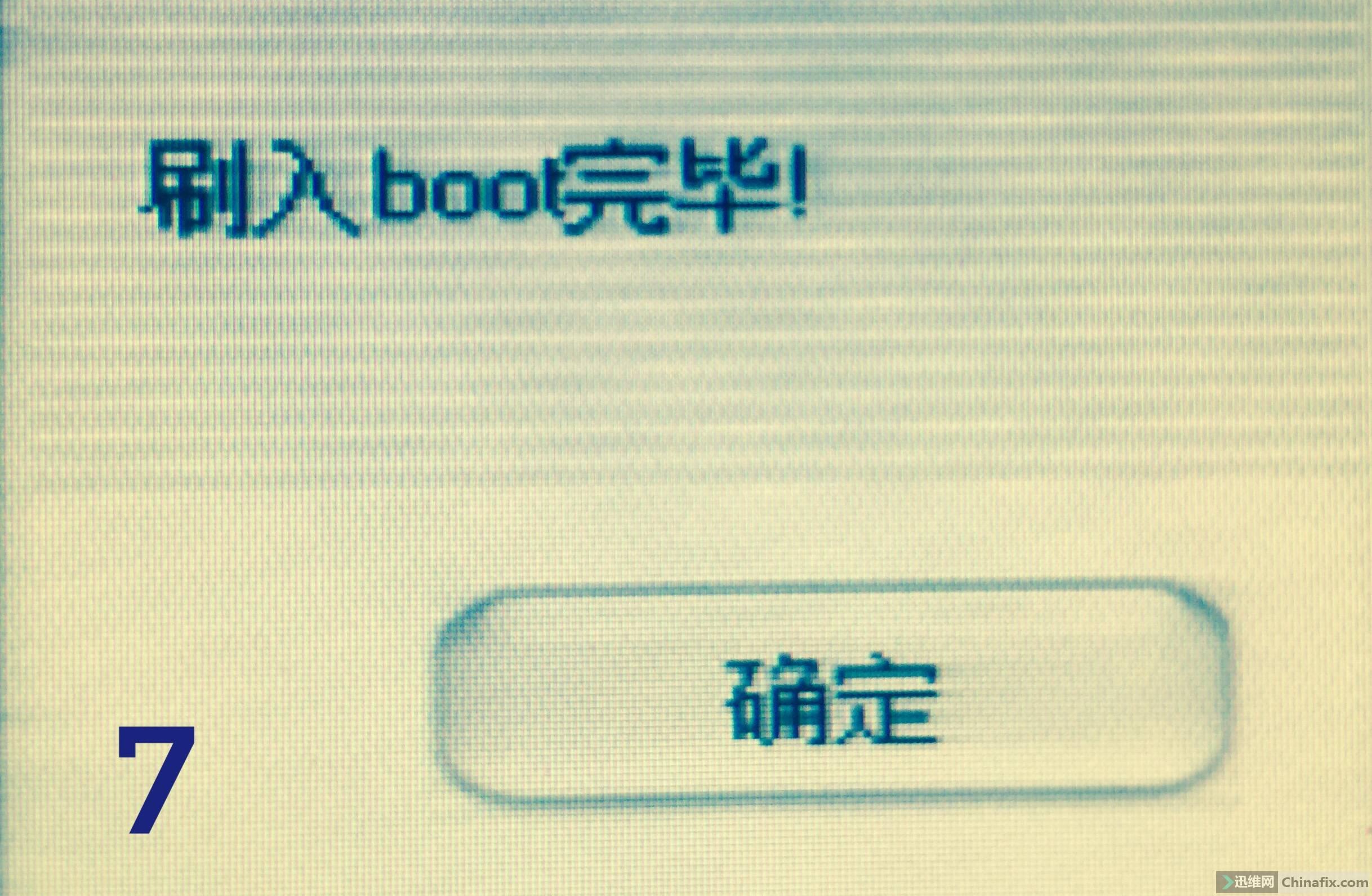 把新的文件在手机fastboot模式下刷入