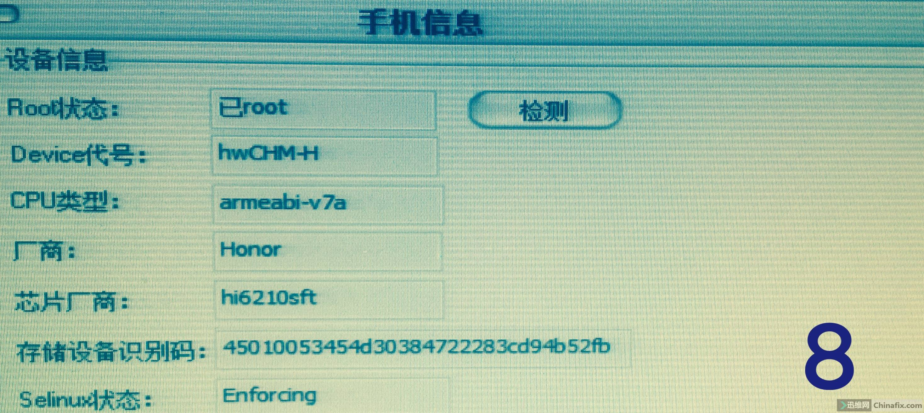 手机重启 检测已经获取root权限