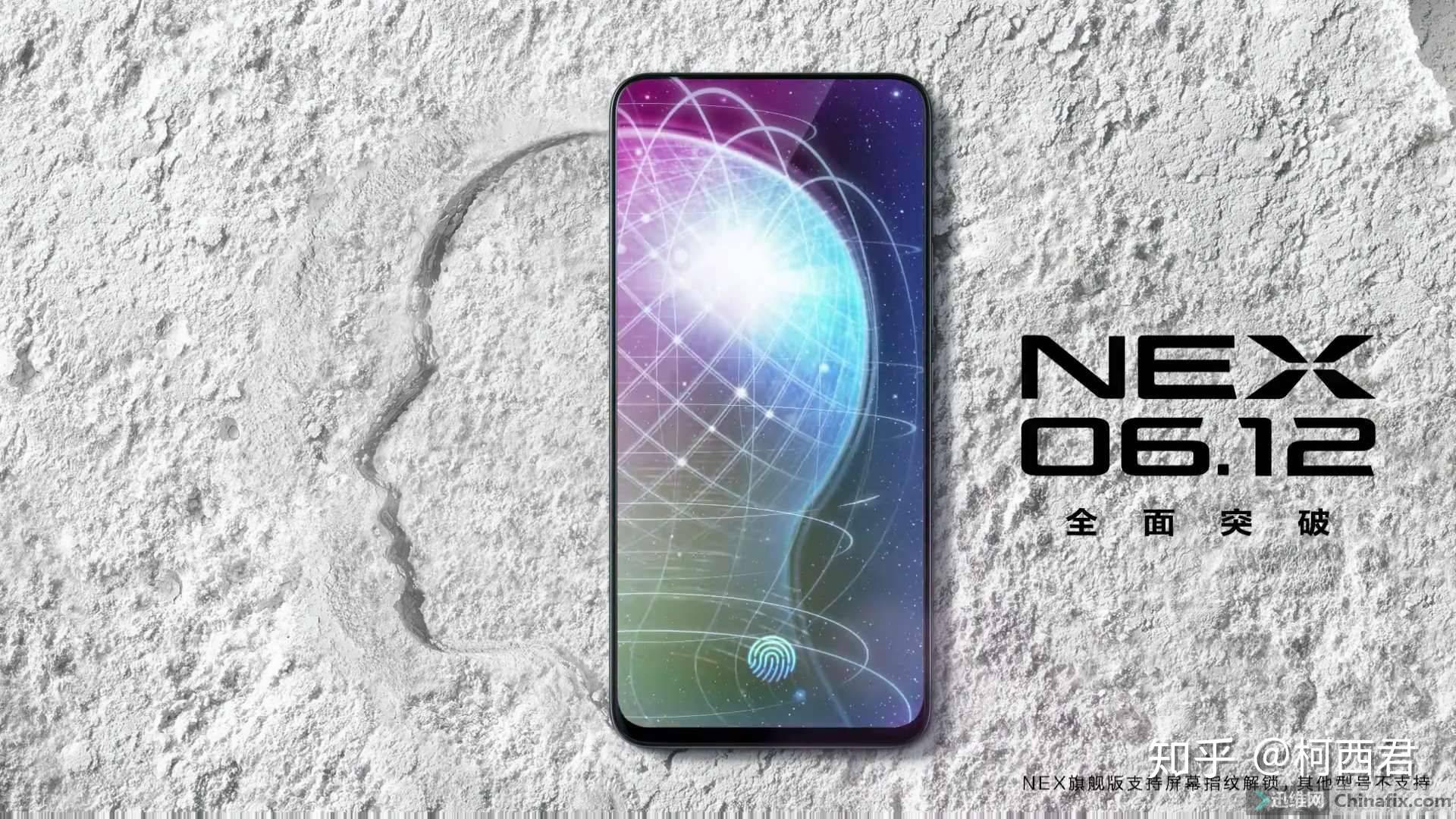 如何评价vivo最新发布的vivo NEX全面屏手机?-1.jpg
