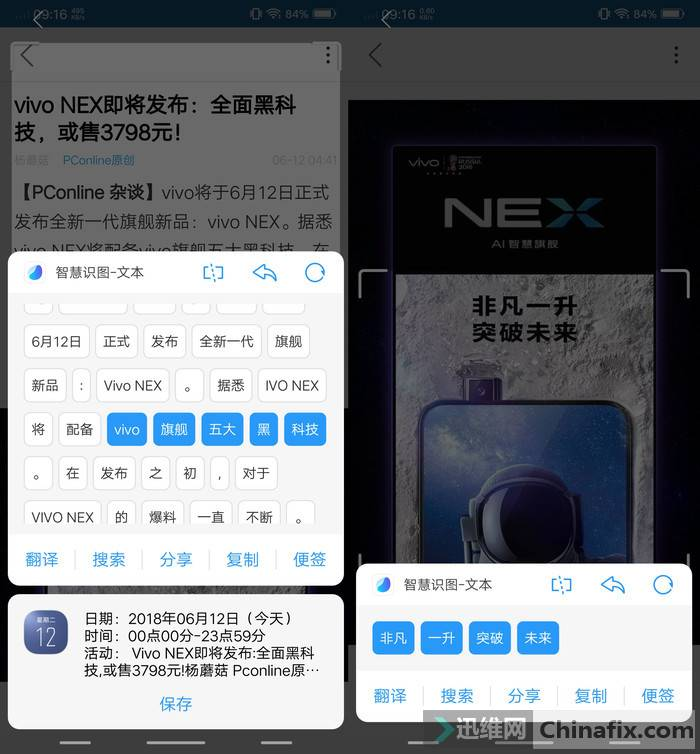如何评价vivo最新发布的vivo NEX全面屏手机?-30.jpg