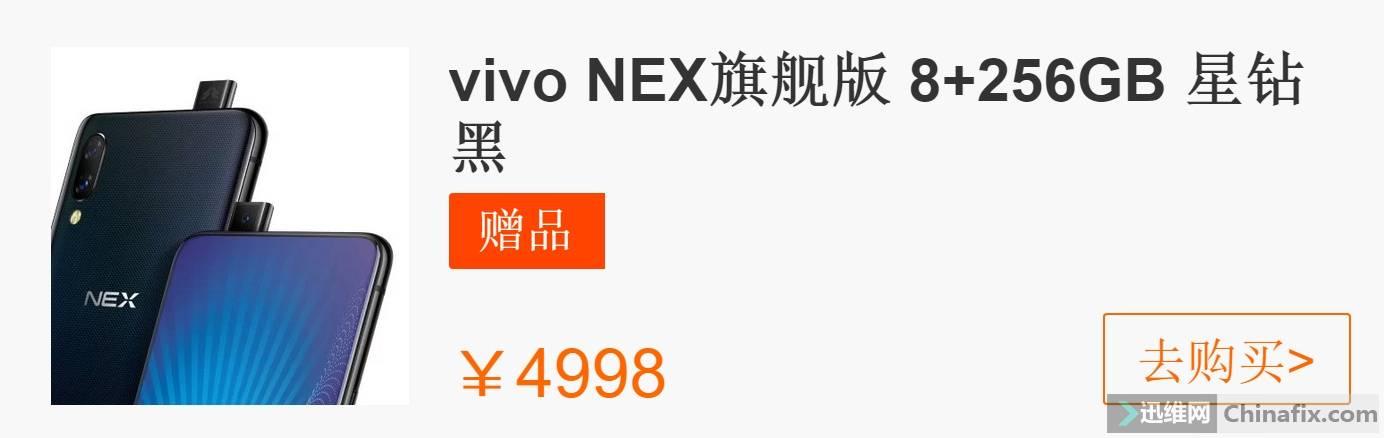如何评价vivo最新发布的vivo NEX全面屏手机?-13.jpg