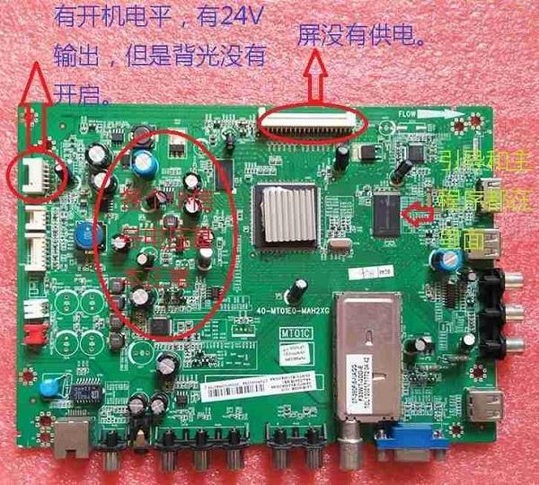 TCL液晶电视机不开机故障维修1