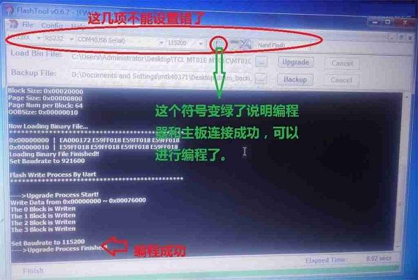 TCL液晶电视机不开机故障维修3