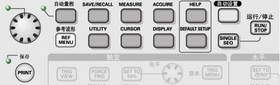 示波器控件作用与屏幕信息 图2