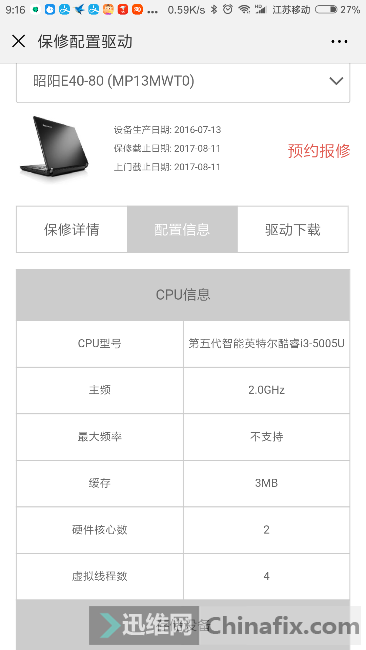 Screenshot_2018-09-12-09-16-19-026_com.tencent.mm.png