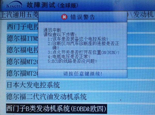 2011年产五菱之光无法启动故障维修 图3