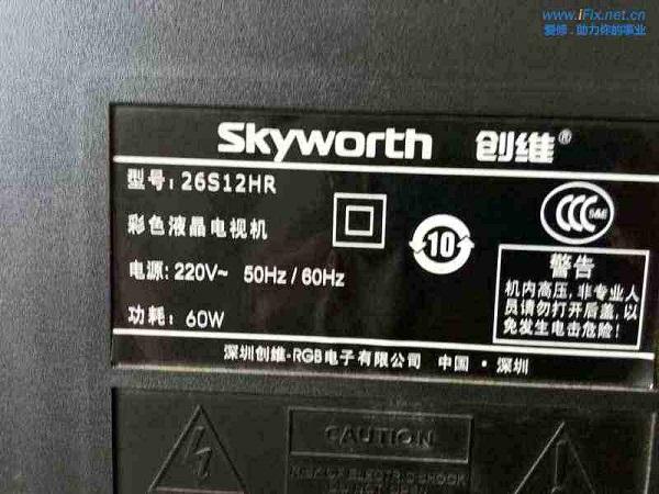 创维26S12HR液晶电视三无维修 图1