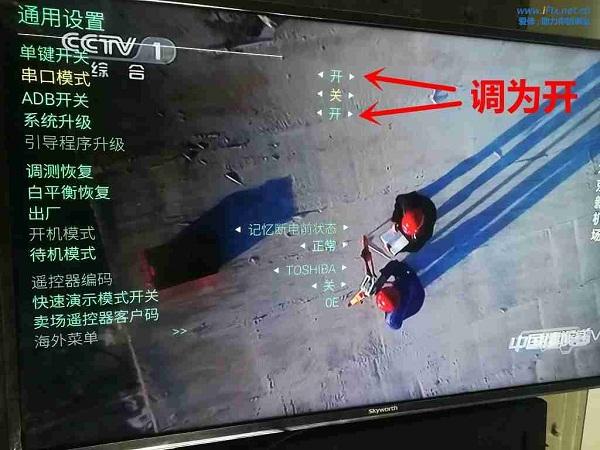 创维42E368W清大定制机改成普通电视方法2