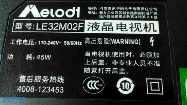 美乐LE32M02F液晶电视红灯亮不开机故障维修1