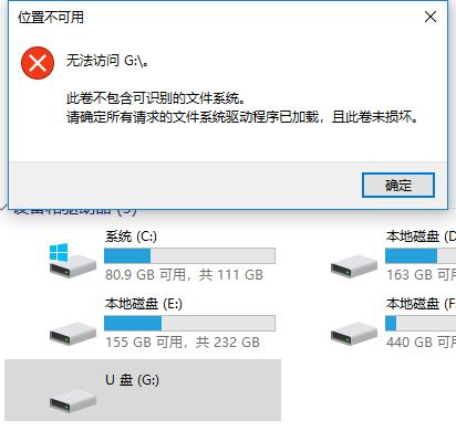 U盘无法打开,插入提示格式化数据恢复案例4