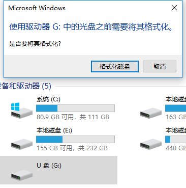 U盘无法打开,插入提示格式化数据恢复案例3
