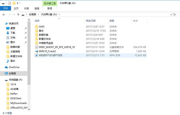 U盘无法打开,插入提示格式化数据恢复案例15
