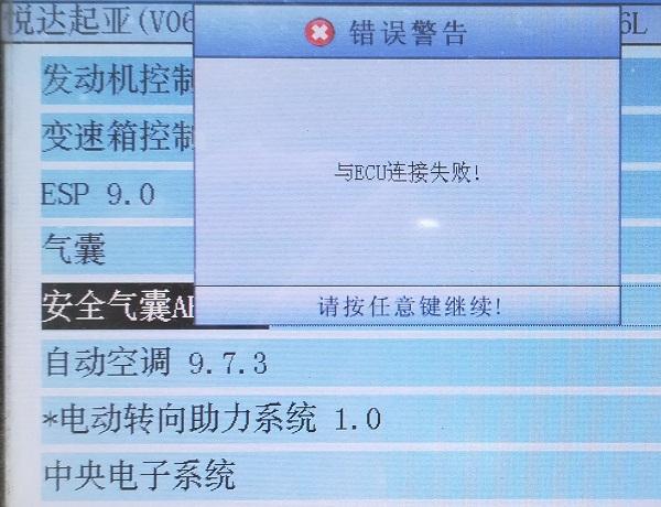 2014年产起亚K3全车不通讯 安全气囊故障指示灯常亮5