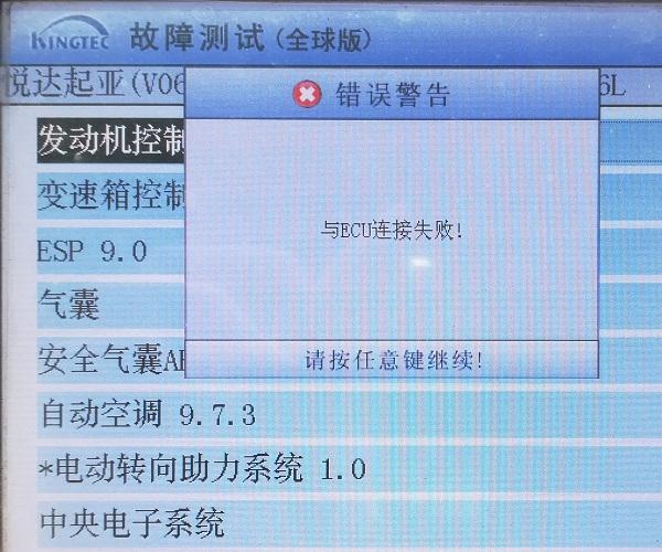 2014年产起亚K3全车不通讯 安全气囊故障指示灯常亮3