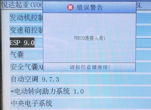 2014年产起亚K3全车不通讯 安全气囊故障指示灯常亮