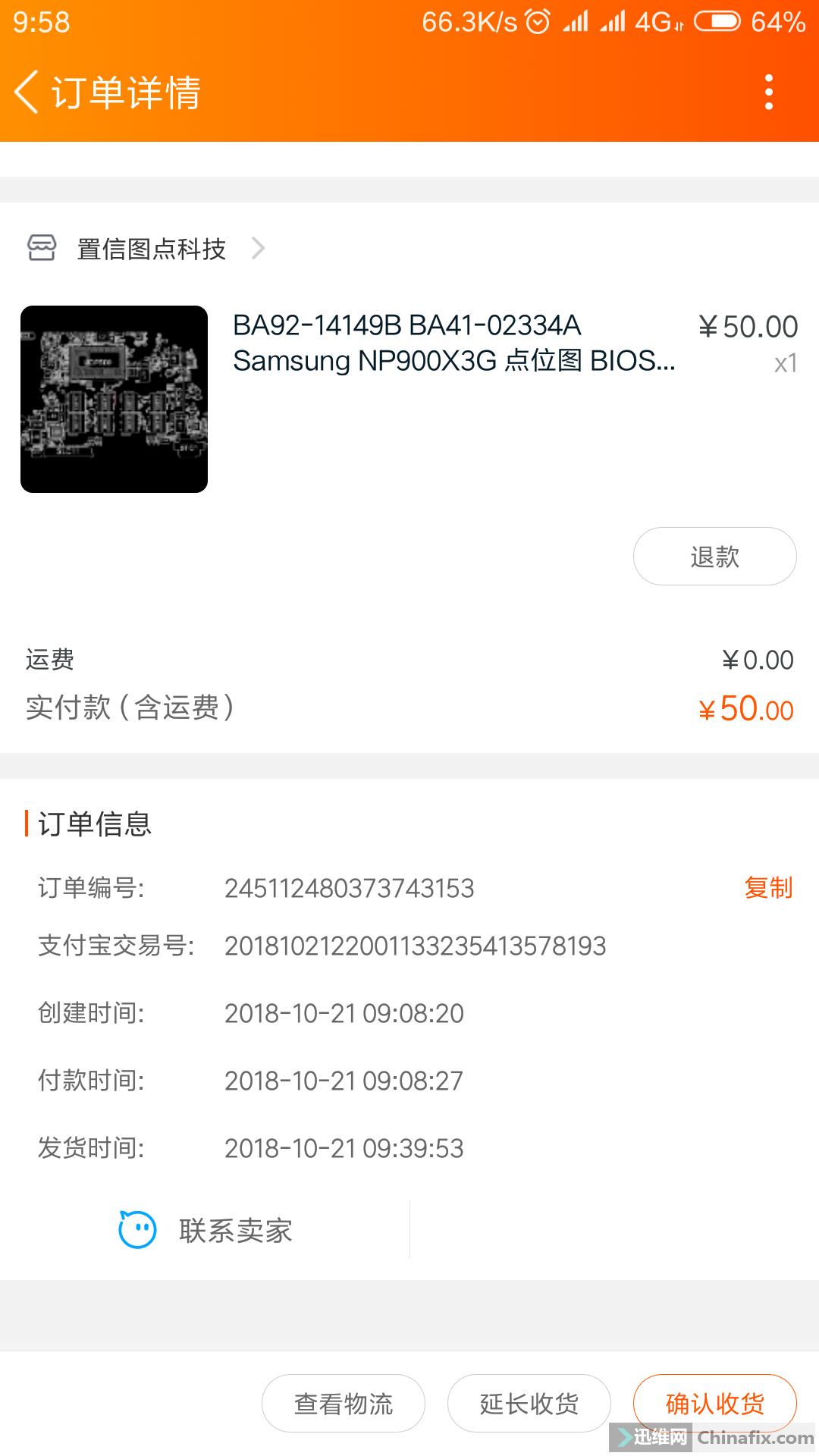 Screenshot_2018-10-21-09-58-06-017_com.taobao.tao.png