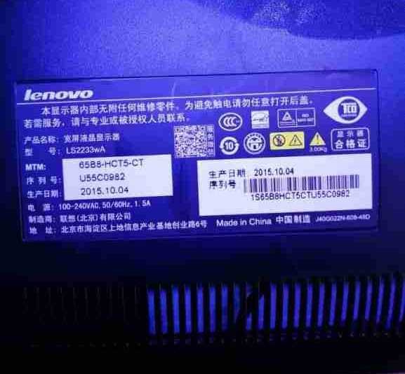 联想LS2233WA液晶显示器白屏故障维修案例1