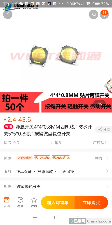 Screenshot_2018-11-10-13-15-21-168_com.taobao.tao.png