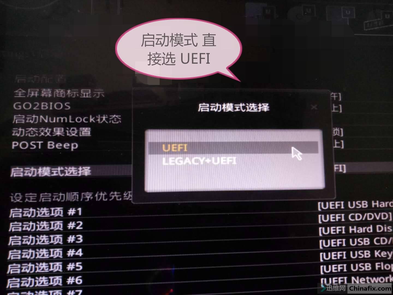 启动模式 UEFI.jpg