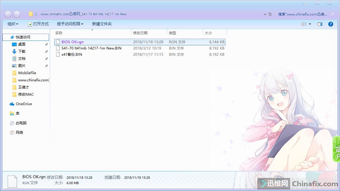 提取的BIOS.png