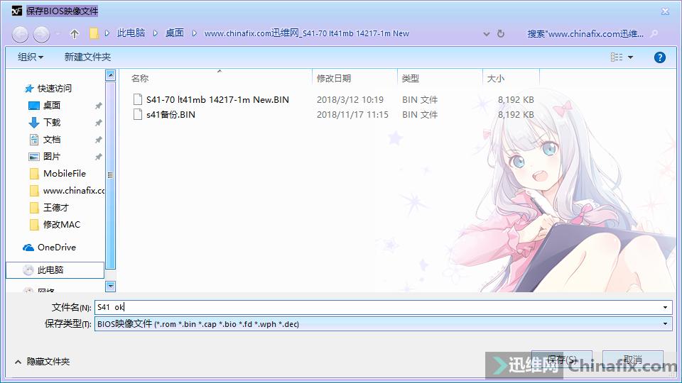 为改好的BIOS命名.png