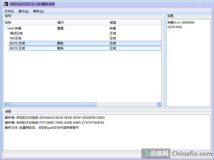 已经替换好BIOS.png